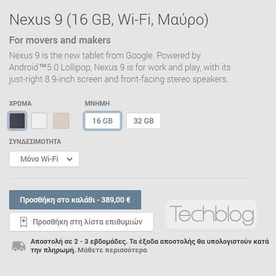 Nexus 9 Google Play τιμή