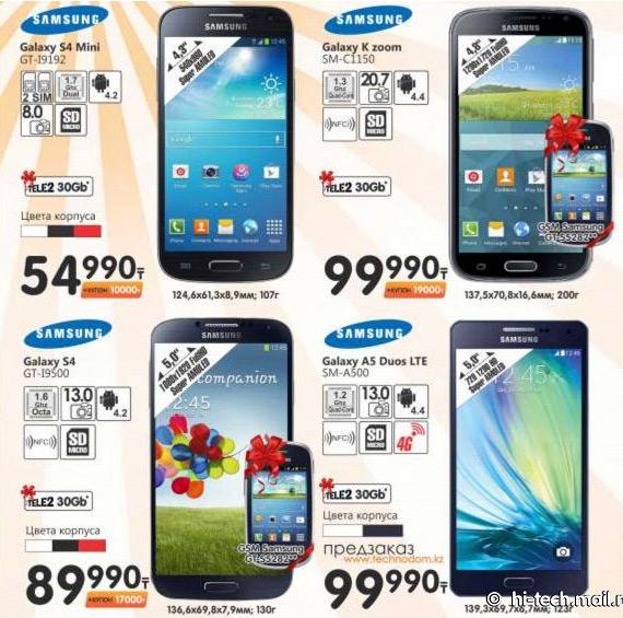Samsung Galaxy A5 retail