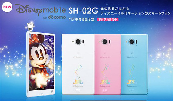 Sharp SH-02G Disney Mobile