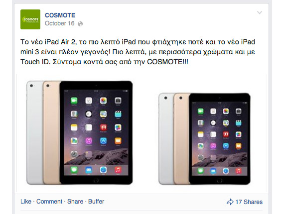 iPad Air 2 iPad mini 3 COSMOTE