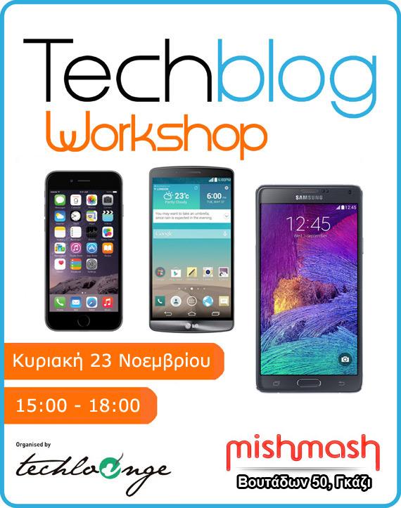 26th Techblog Workshop Athens