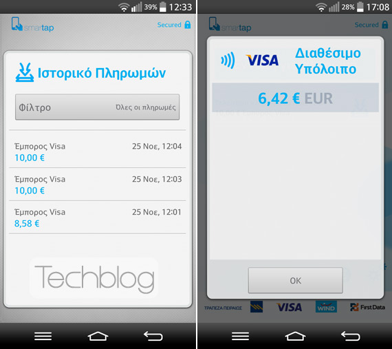 Contactless payments screenshots