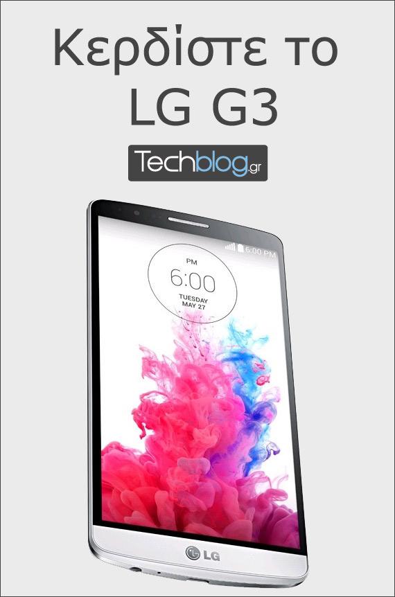 LG G3 giveaway