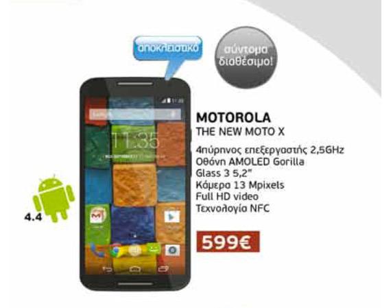 Motorola Moto X 2014 WIND 599 euro