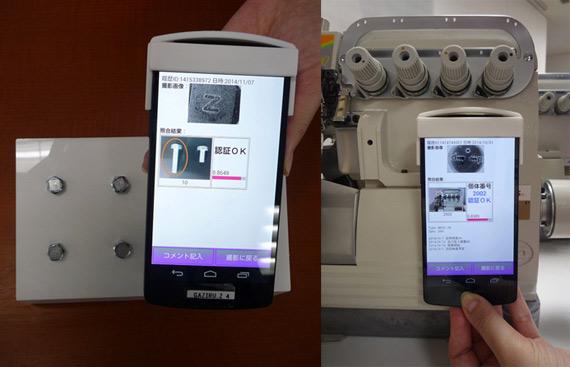 NEC object fingerprint smartphone