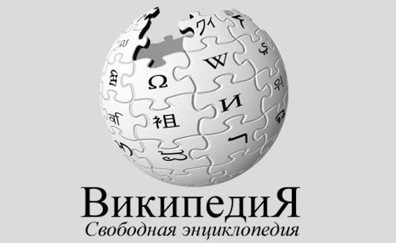 wikipedia-russia-570