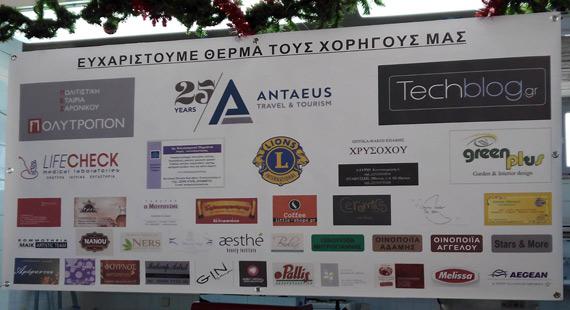 ΕΓΝΥΑ sponsors
