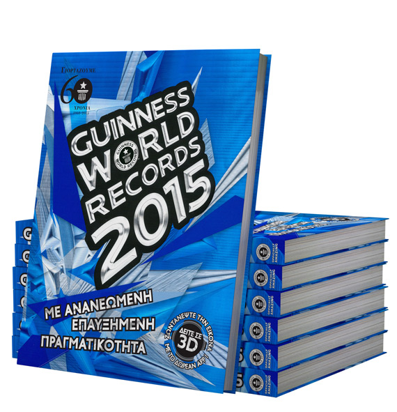 Guiness 2015 giveaway