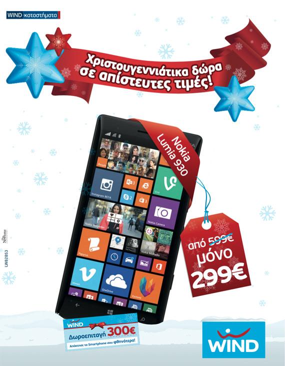Nokia Lumia 930 299 euro WIND