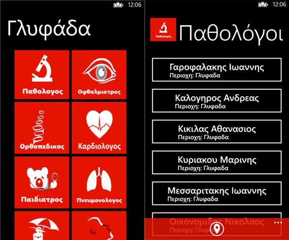 ΕΟΠΥΥ application for Windows Phone