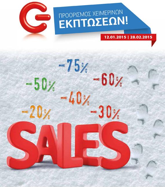 Germanos sales 2015