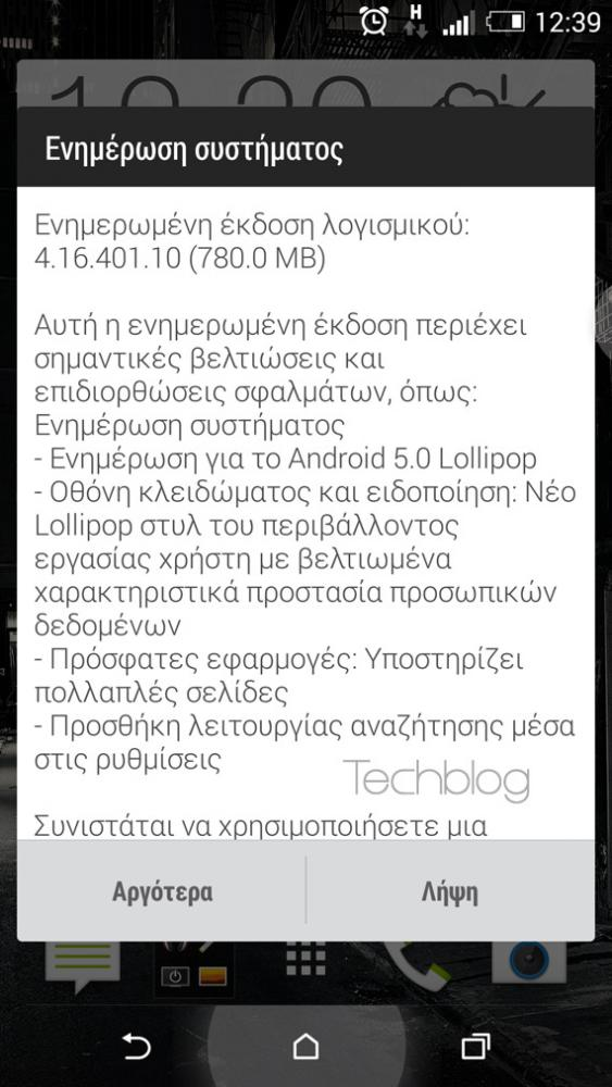 HTC One M8 Lollipop update Greece