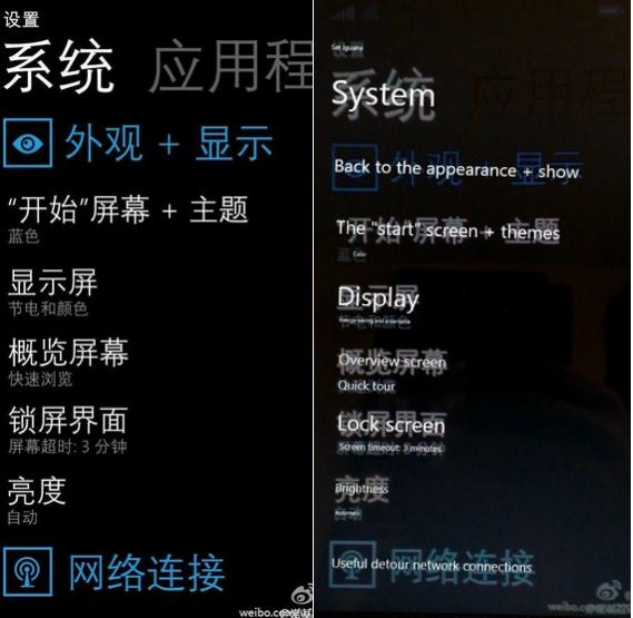 Windows 10 for Phone settings