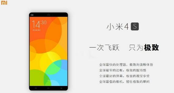 xiaomi-mi4s-leak-570