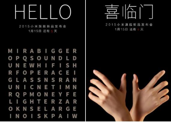 xiaomi-teaser-01-570