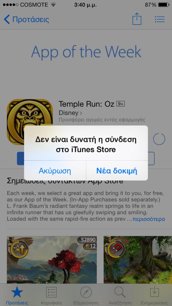 App Store problem
