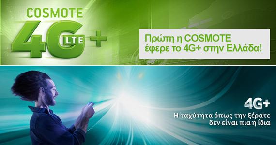 COSMOTE 4G+ - Vodafone 4G+