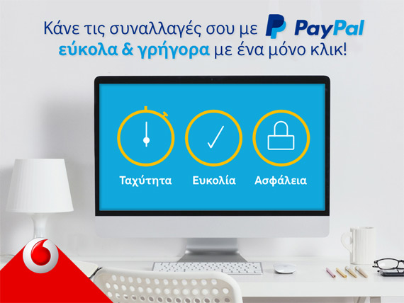 PayPal OneClick