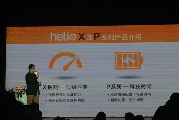 mediatek-helio-presentation-1
