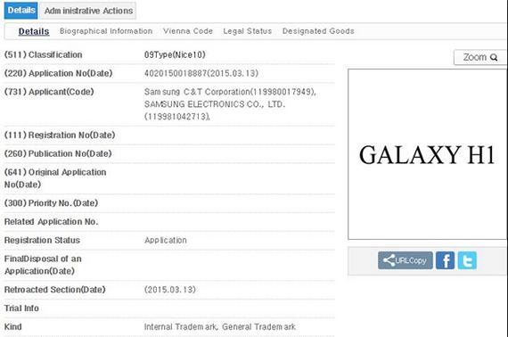samsung-galaxy-h1-trademark-1