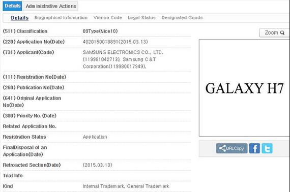 samsung-galaxy-h7-trademark-1