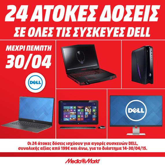 Dell-Promo-MediaMarkt