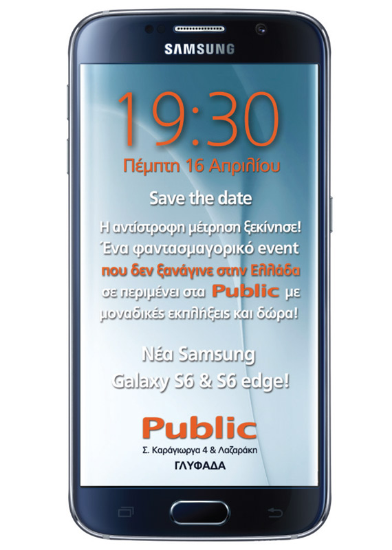 Public-event-Glyfada-Galaxy-S6-and-S6-Edge