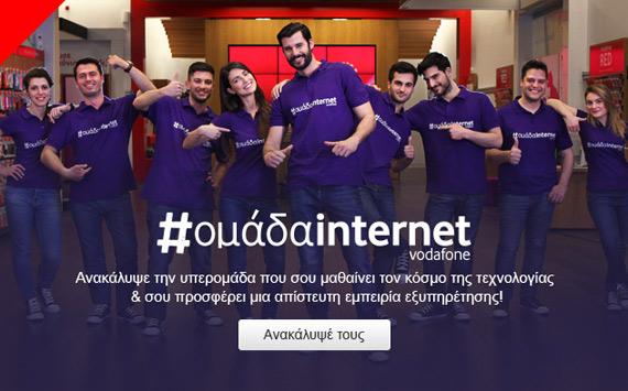 Vodafone Omada Internet