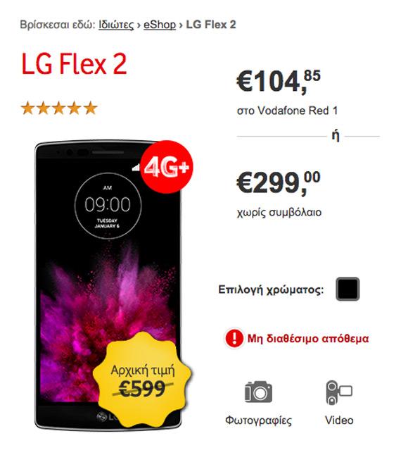 LG G Flex 2 299 euro Vodafone