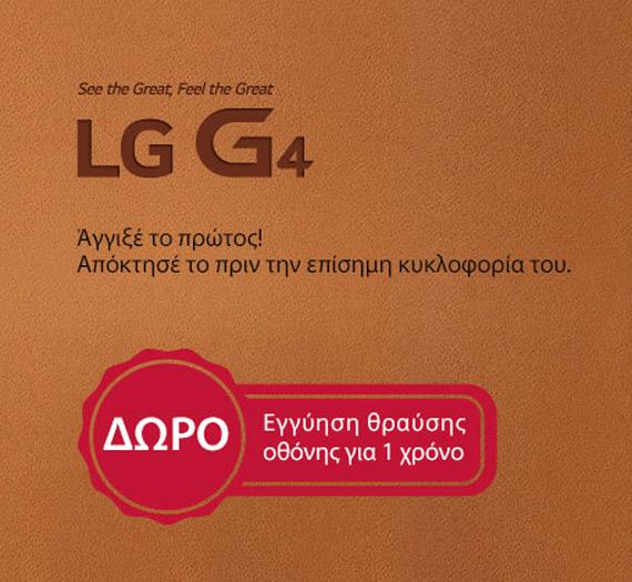 LG G4 thrafsi othonis