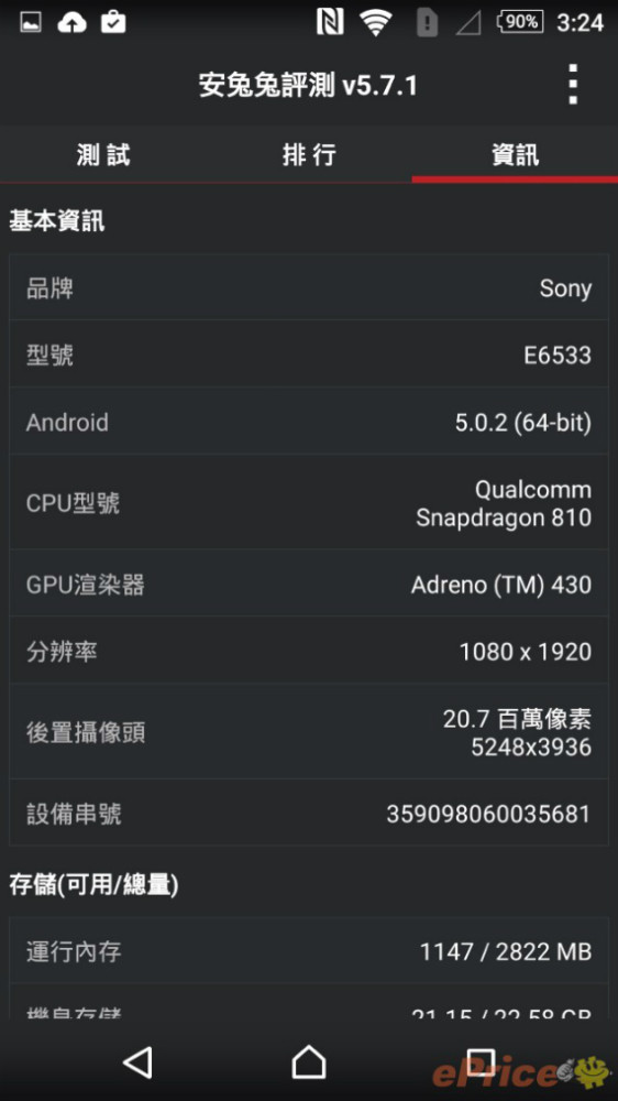 xperia z3 plus benchmark