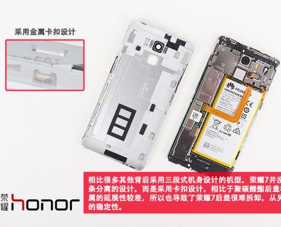 Huawei-Honor-7-02-570