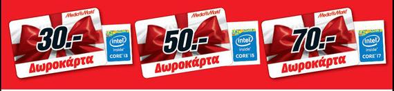 Intel Giftcard