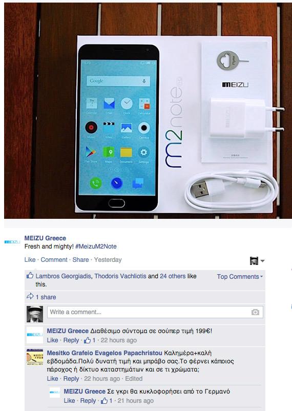 Meizu M2 Note Greece Facebook