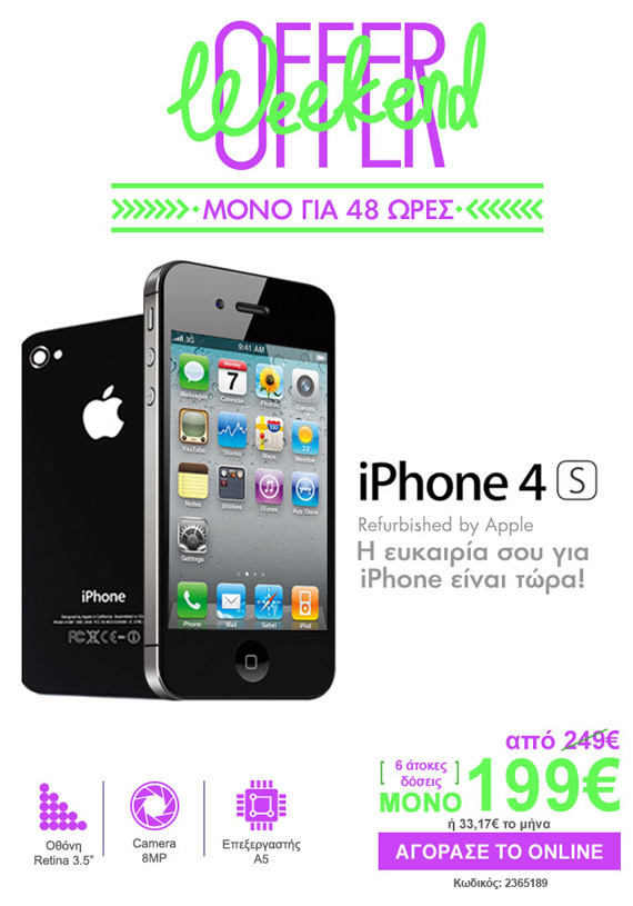 iPhone 4s plaisio 299 euro newsletter