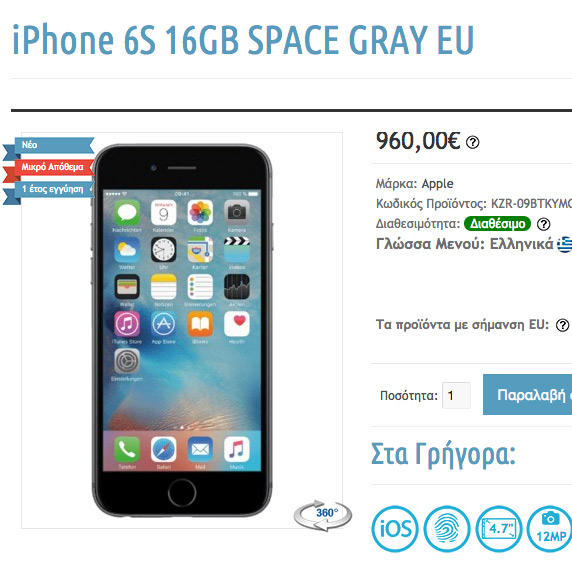 iPhone 6s 960 euro Greece Space Gray