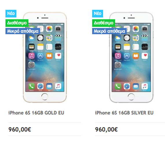 iPhone 6s 960 euro Greece
