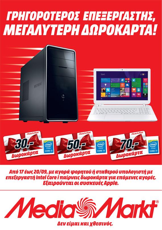 media markt advertorial laptop desktop