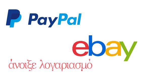 Πρώτο και σημαντικό βήμα είναι να διαθέτεις λογαριασμό στο paypal για να  δέχεσαι πληρωμές και να έχεις συνδέσει έναν τραπεζικό λογαριασμό για να  μεταφέρεις ... 4ed5b1711a6