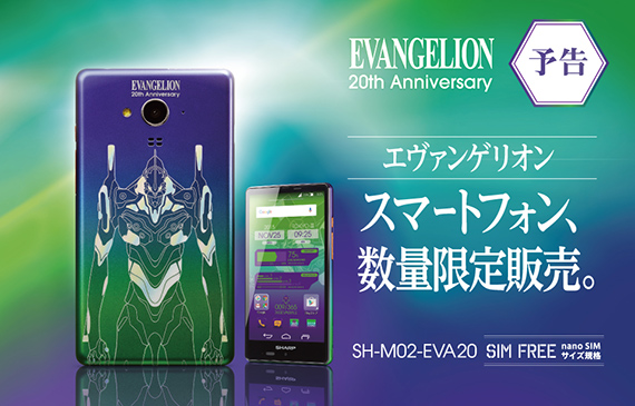 sharp aquos evangelion 1