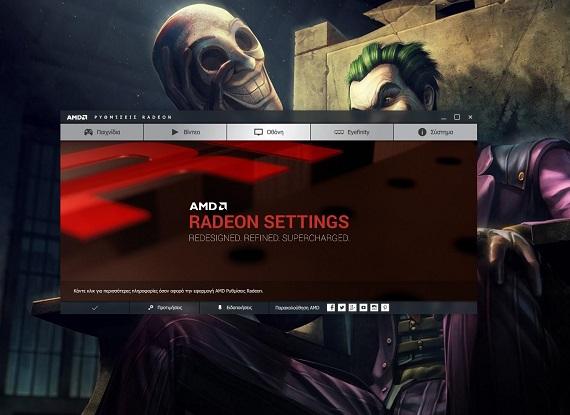 amd-radeon-crimson-user-interface-1