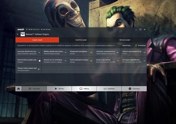 amd-radeon-crimson-user-interface-3