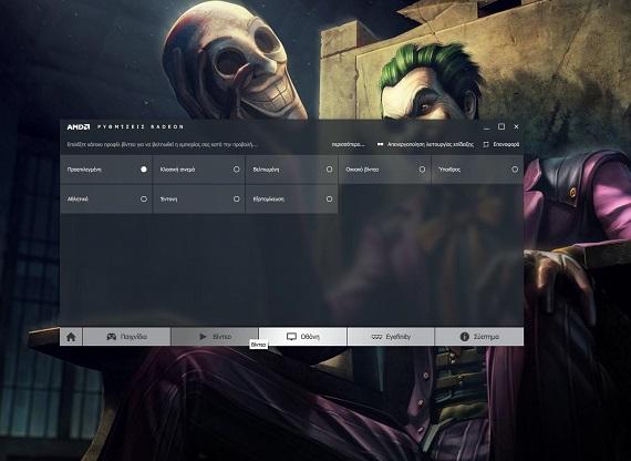 amd-radeon-crimson-user-interface-4