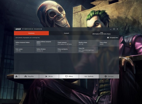 amd-radeon-crimson-user-interface-5