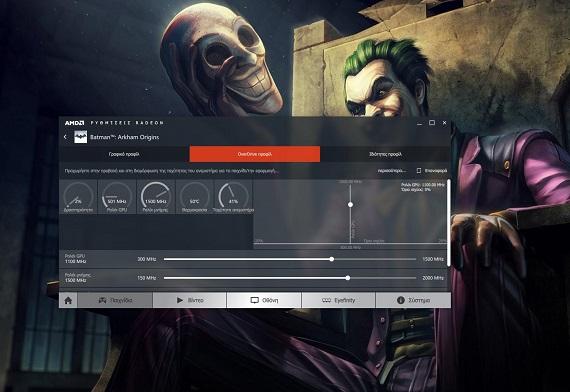 amd-radeon-crimson-user-interface-6