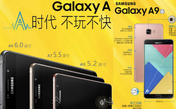 Samsung-Galaxy-A9-official-01-570