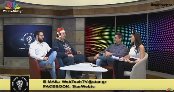 WebTechTV Η τεχνολογία μας ενώνει