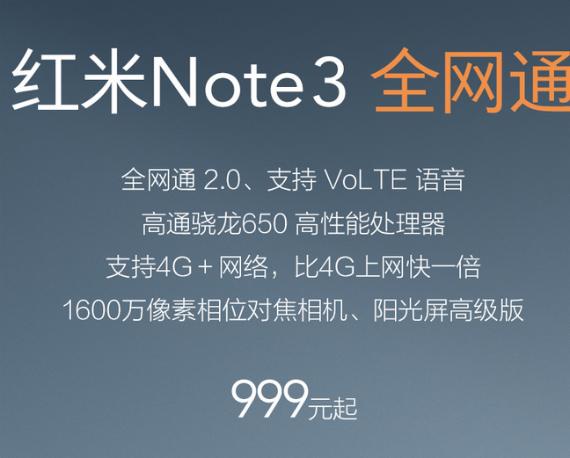 Xiaomi-Redmi-Note-3-Pro-02-570