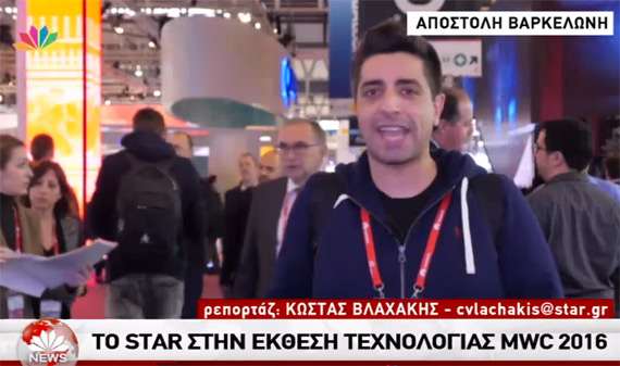 MWC 2016 report STAR