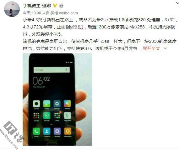 Xiaomi: Ο ανταγωνιστής του iPhone SE με οθόνη 4.3″, Snapdragon 820;